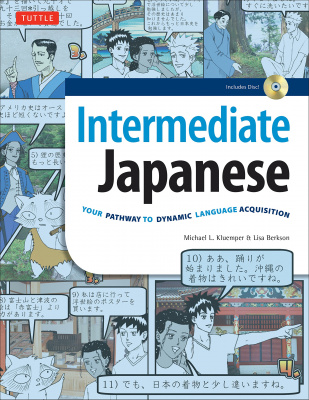 Фото - Intermediate Japanese : Your Pathway to Dynamic Language Acquisition