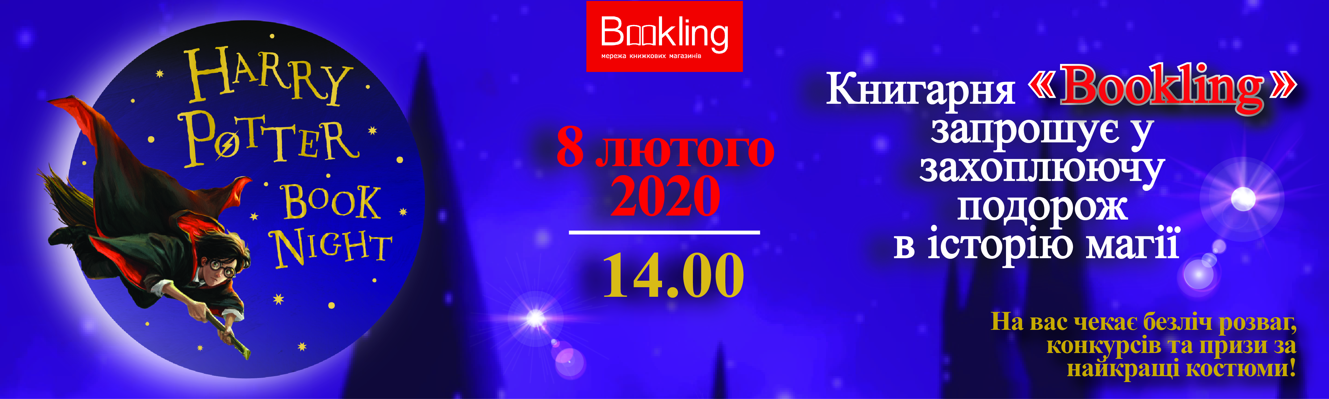 "Harry Potter Book Night 2020 у ""Bookling""!"
