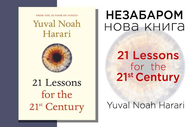21 Lessons for the 21st Century - третя книга Юваль Ноах Харарі